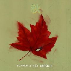 VSPOMINAT' - Max Barskih