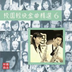 校園輕快金曲精選06 - Various Artists