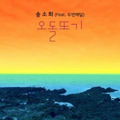 Odolttogi (feat. 2nd Moon) - So Hee Song, 2nd Moon