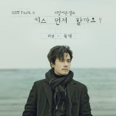 Should We Kiss First OST Part.4 - Wheesung