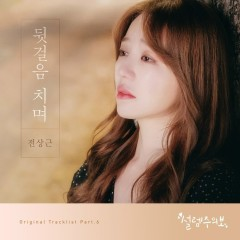 Fluttering Warning OST Part.6
