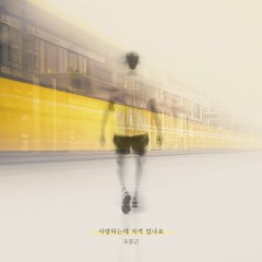Mysterious Personal Shopper OST Part.10 - Jo Moon Geun