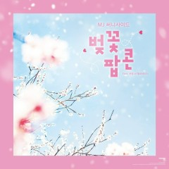 Lovely Days (Single) - MJ