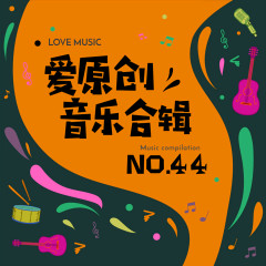 爱原创音乐合辑44 - Various Artists