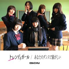 Trendy Girl/Anata No Dance De Sawagashii - Shiritsu Ebisu Chugaku