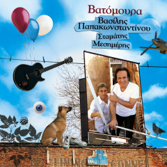 Vatomoura - Vasilis Papakonstadinou