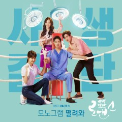 Risky Romance OST Part.3
