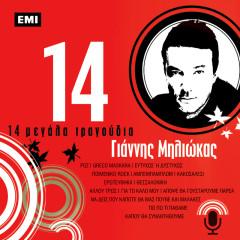 14 Megala Tragoudia - Giannis Miliokas - Giannis Miliokas