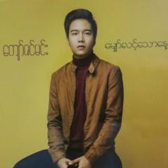 ေမ်ွာ္လင့္ေသာေန႔ - Mhyaw Lint Thaw Nae