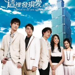 Wish To See You Again - Original Soundtrack