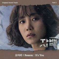 Confession OST Part.3