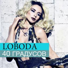 40 gradusov - LOBODA