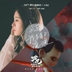 Sau Này Ta Cùng Với Chính Mình Lưu Lạc / 今后我与自己流浪 (Na Tra Chi Ma Đồng Giáng Thế OST) (Single) - Trương Bích Thần