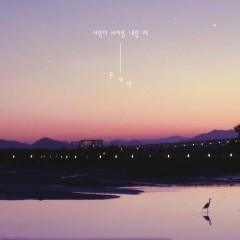 When Love Falls Like Rain (Single)