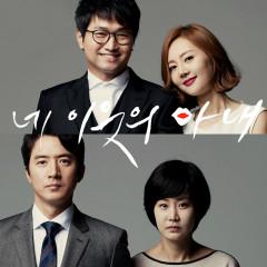 A Wife Next Door (Original Television Soundtrack) - Various Artists
