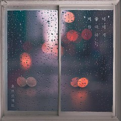Rain Feelings To You (Single) - Obroject