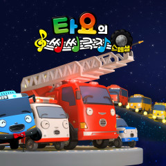Tayo's Sing Along Show Special (Korean Version) - Tayo the Little Bus