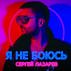 Ya ne boyus' - Sergey Lazarev