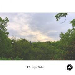 Forest S - 숲 - 홍가, Yang Eun Sun