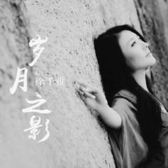 Hình Bóng Năm Tháng / 岁月之影