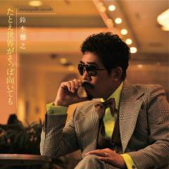 Tatoe Sekaiga Soppo Muitemo - Masayuki Suzuki