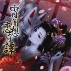 Yoiyami Rensou Kidan