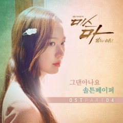 Ms. Ma, Nemesis OST Part.4 - Saltnpaper