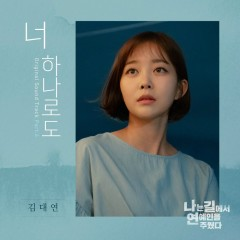 I Picked Up a Star On The Road OST Part.4 - Kim Dae Yeon