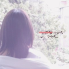 Spring, Without You (Single) - Shim Hyun Bo