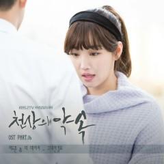 The Promise (Original Soundtrack), Pt. 16 - Lee Do Hun, The Daisy