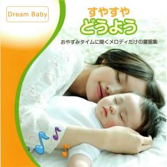 すやすやどうよう - Dream Baby