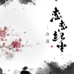 Quyến Luyến Hồng Trần / 恋恋红尘
