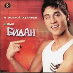Ya nochnoj huligan - Dima Bilan
