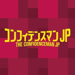 The Confidence Man JP Original Soundtrack - fox capture plan