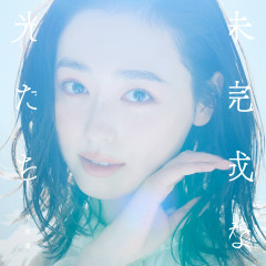 Mikanseina Hikaritachi - Haruka Fukuhara