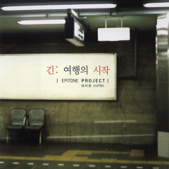 긴 여행의 시작 - Epitone Project