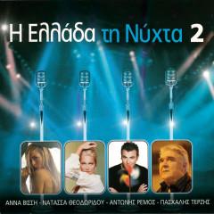 I Ellada Ti Nichta 2 (Greece At Night 2) - Various Artists
