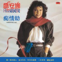 Back To Black Series - Chi Qing Jie - Lôi An Na