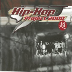 MP Hip Hop 2000 CHO MP Hip Hop 2000 초 (Remastered) - Various Artists