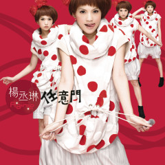 My Other Self - Rainie Yang
