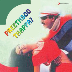 Preethsod Thappa...? (Original Motion Picture Soundtrack) - Hamsalekha