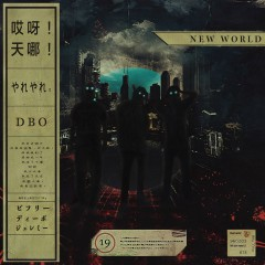New World - Dbo, B-Free, Jeremy Quest