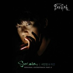 Hide And Seek OST Part.2 - Seo In Young, Lee Geon