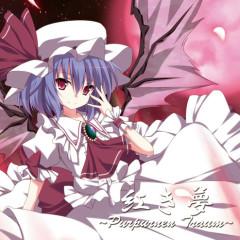 Akaki Yume ~Purpurnen Traum~ - α music