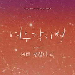 Where Stars Land OST Part.4 - 1415