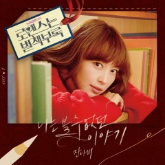 Romance Is a Bonus Book OST Part.1 - Jannabi