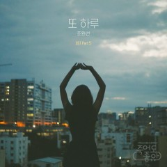 Feel Good To Die OST Part.5