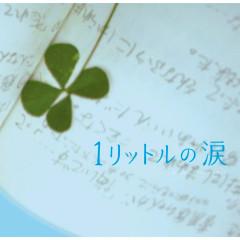 1L No Namida (Original Soundtrack) - Various Artists