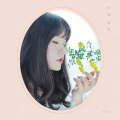 Your Flower Language (Single) - Lucia
