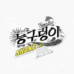 A-JAX 3rd Single [Snake] - A-JAX